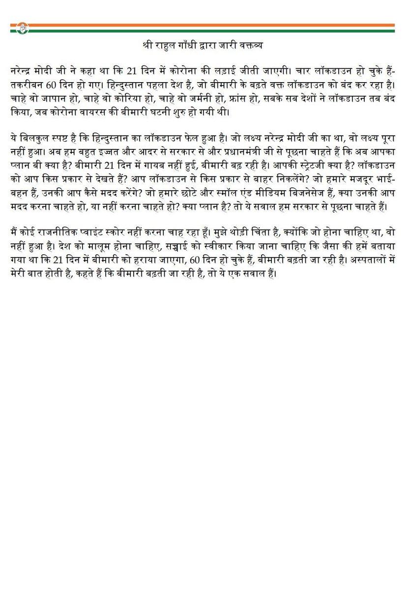 श्री @RahulGandhi द्वारा जारी वक्तव्य #RahulGandhiVoiceOfIndia