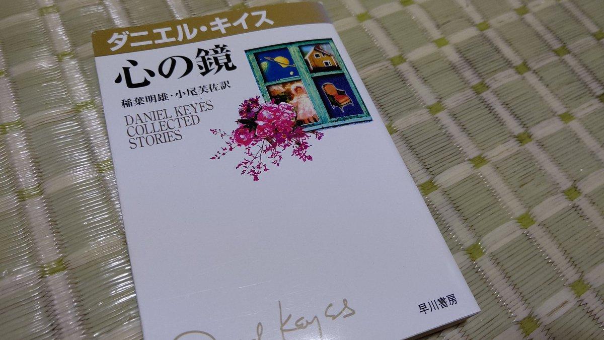 #30DaysBooksChallenge   11日目、 「本のタイトルにもあるように、幸せとは」  それぞれの人の内側にあるもの、という意味で  『心の鏡』ダニエル・キイスpic.twitter.com/kyqh4M9RvO