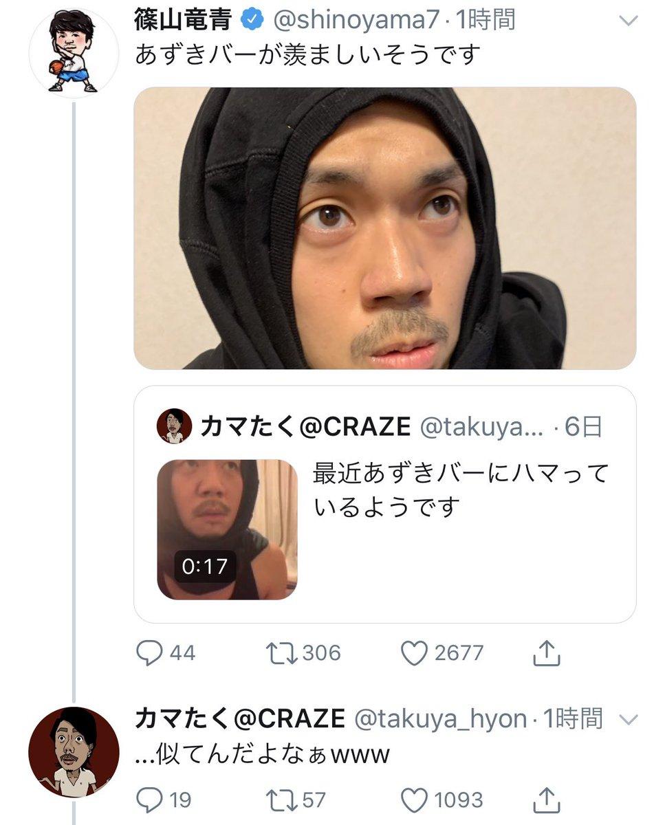Twitter かま たく 歌舞伎町イチ、癖がすごいゲイバー店員・カマたくが説く人生論は仏教の真理だった?|Real Sound|リアルサウンド