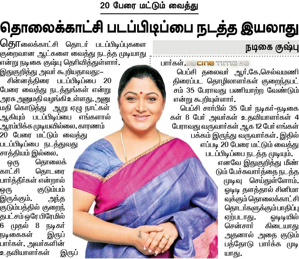 @khushsundar says serial shootings cannot be done with 20  People !!  #serials #Television pic.twitter.com/5XnJSHdfT9