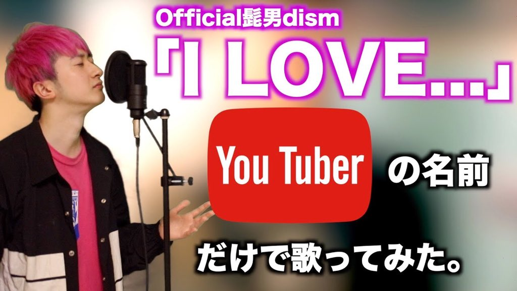 おまたせ!!動画上がりました💁♂️【替え歌】「I LOVE...」をYouTuberの名前だけで歌ってみた。【Official髭男dism】
