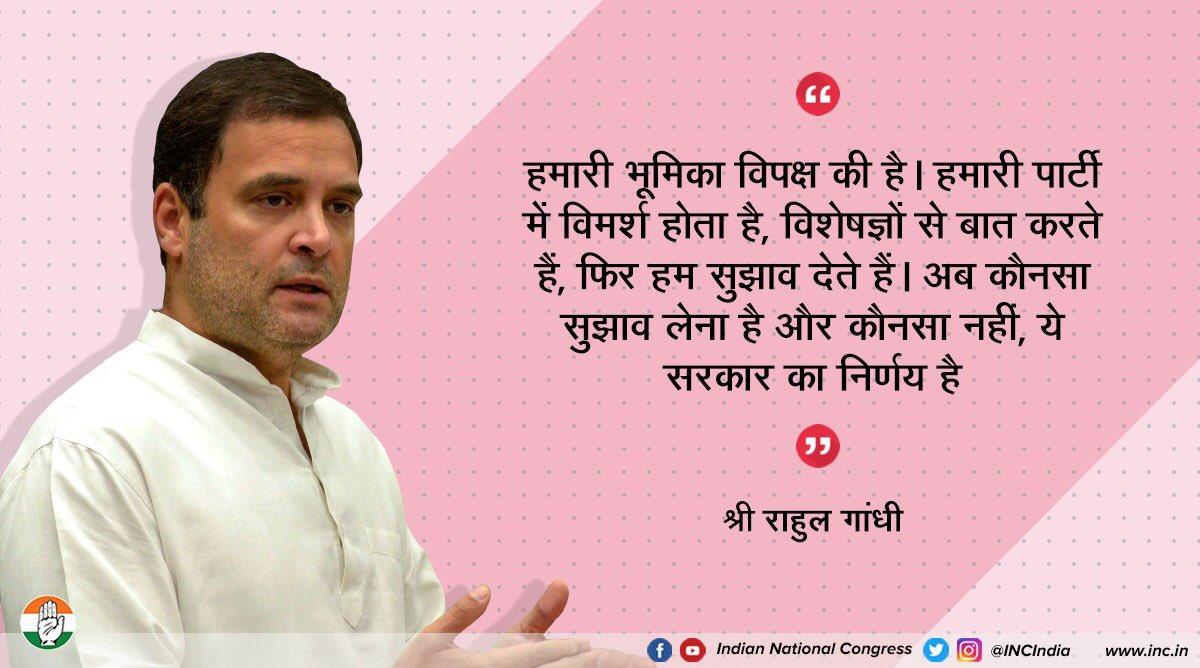 हमारी भूमिका विपक्ष की है। हमारी पार्टी में विमर्श होता है, विशेषज्ञों से बात करते हैं, फिर हम सुझाव देते हैं। अब कौनसा सुझाव लेना है और कौनसा नहीं, ये सरकार का निर्णय है : श्री @RahulGandhi #RahulGandhiVoiceOfIndia