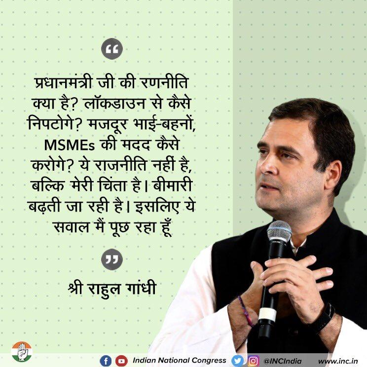 प्रधानमंत्री जी की रणनीति क्या है? लॉकडाउन से कैसे निपटोगे? मजदूर भाई-बहनों, MSMEs की मदद कैसे करोगे? ये राजनीति नहीं है, बल्कि मेरी चिंता है। बीमारी बढ़ती जा रही है। इसलिए ये सवाल मैं पूछ रहा हूँ: श्री @RahulGandhi #RahulGandhiVoiceOfIndia