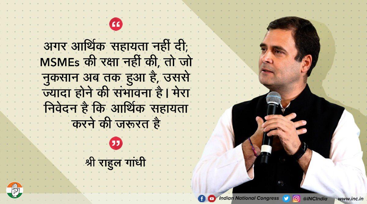 मेरा अभी भी मानना है कि अगर आर्थिक सहायता नहीं दी; MSMEs की रक्षा नहीं की, तो जो नुकसान अब तक हुआ है, उससे ज्यादा होने की संभावना है। मेरा निवेदन है कि आर्थिक सहायता करने की जरूरत है: श्री @RahulGandhi #RahulGandhiVoiceOfIndia
