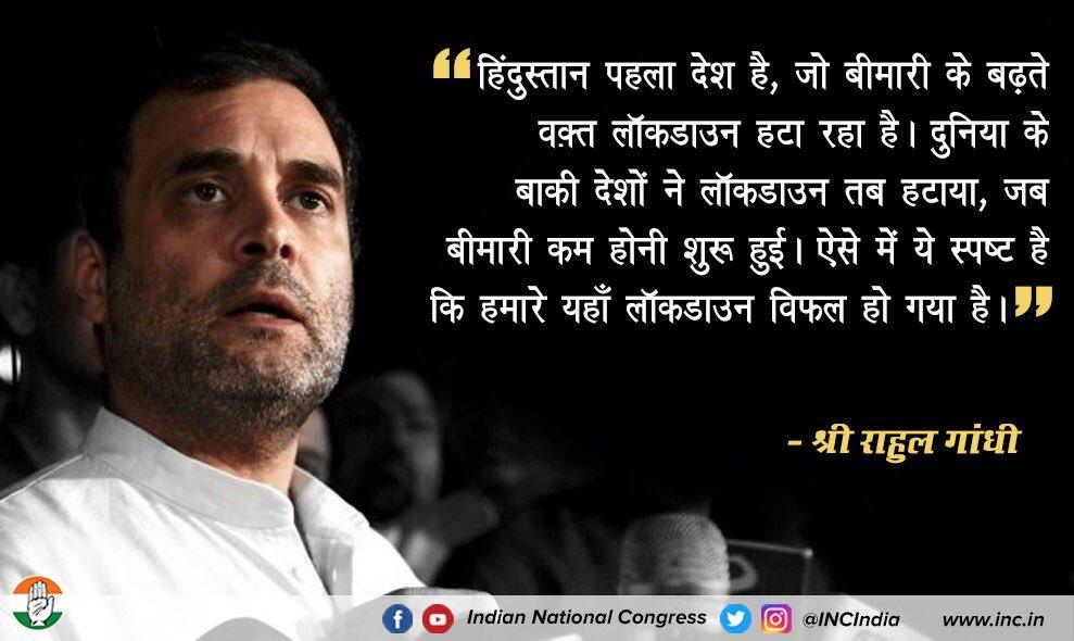 हिंदुस्तान पहला देश है,जो बीमारी बढ़ते वक़्त लॉकडाउन हटा रहा है दुनिया के बाकी देशों ने लॉकडाउन तब हटाया, जब बीमारी कम होनी शुरू हुई। ऐसे में ये स्पष्ट है कि हमारे यहाँ लॉकडाउन विफल हो गया है।जो लक्ष्य मोदी जी का था, वो पूरा नहीं हुआ: श्री @RahulGandhi #RahulGandhiVoiceOfIndia