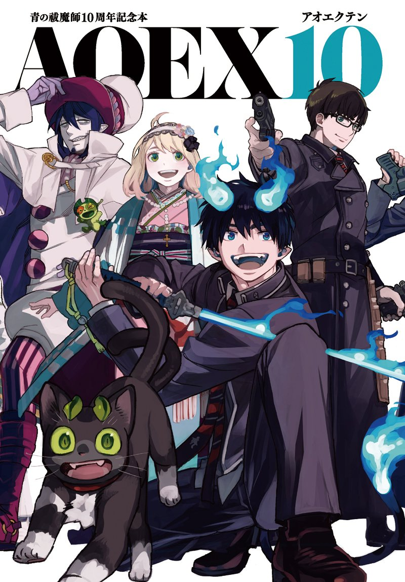 Manga Mogura On Twitter Beautiful Cover For Blue Exorcist Vol 25 By Kazue Kato The Blue Exorcist 10th Anniversary Book