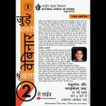 Image for the Tweet beginning: Eminent Chhau performer and Guru