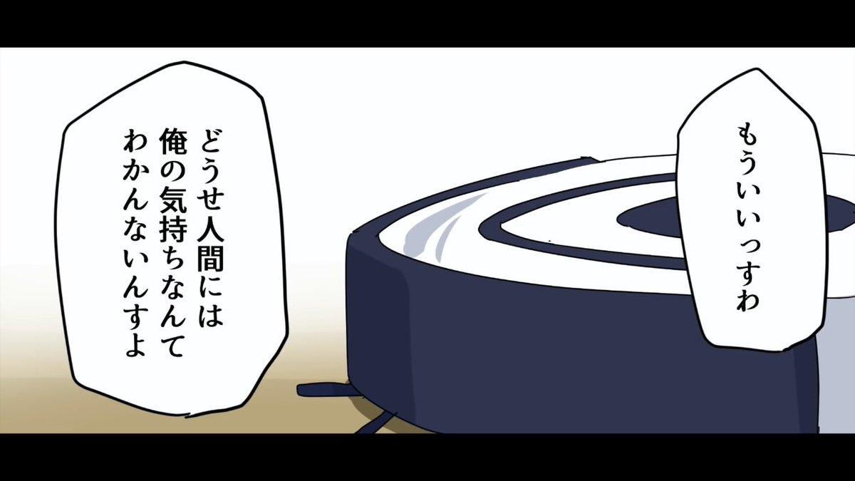 メンヘラルンバ中身ケンジ説すき https://t.co/WM3NRmCXqb