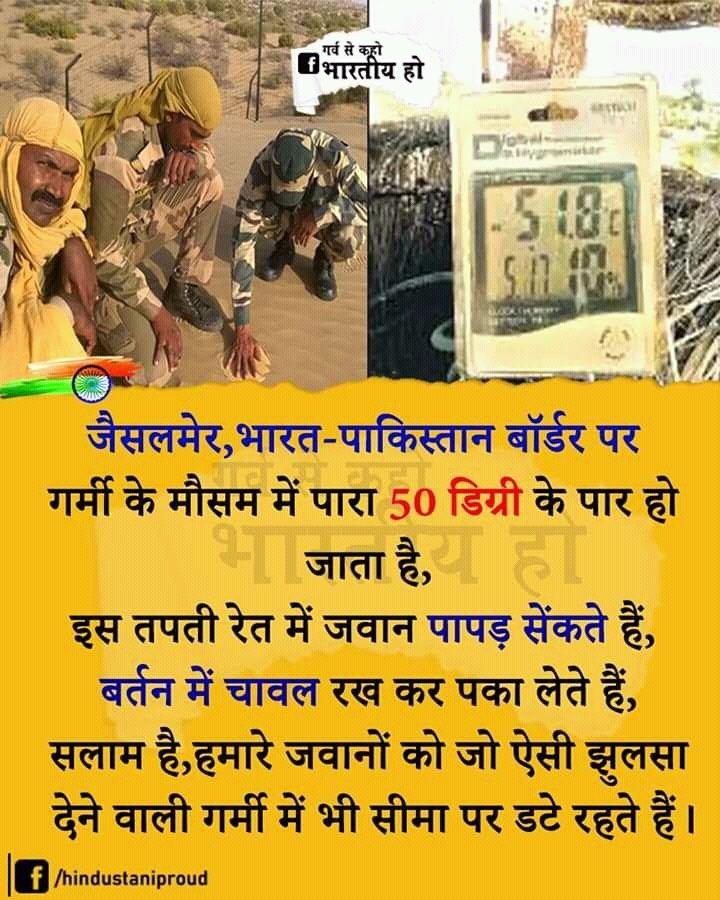 #love indian army  #army #jai hindpic.twitter.com/dEsHRkeLyA