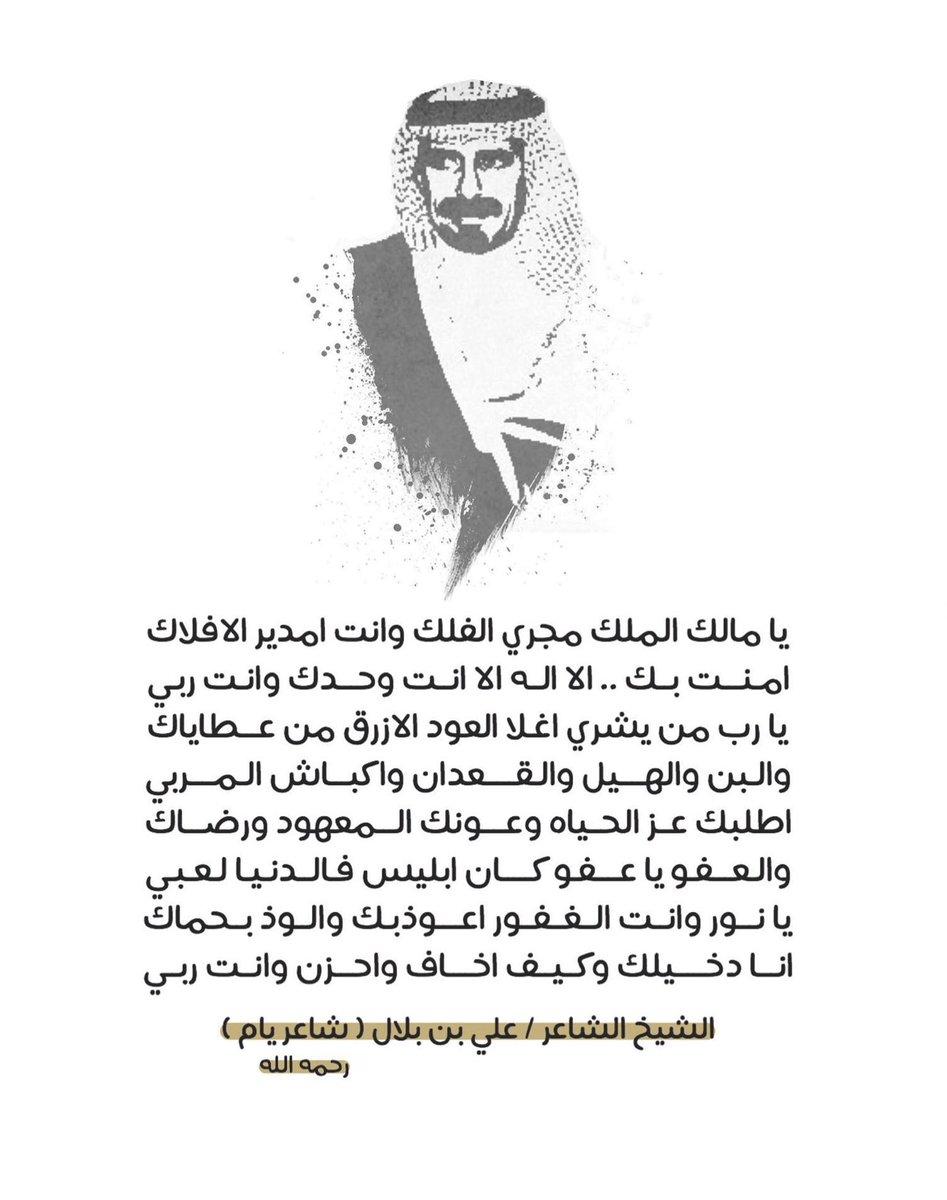 علي بن بلال Abn Bilal Twitter