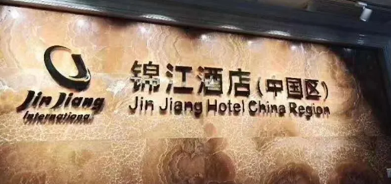 #Hotel #conglomerate #JinJiang consolidates China units https://www.chinatravelnews.com/article/138049pic.twitter.com/oLXSaUDPx4