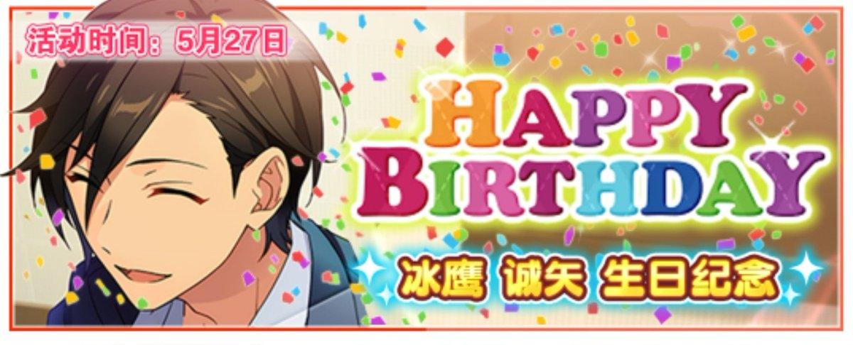 히다카 세이야의 생일을 축하합니다!  • 세이야 : 고맙습니다♪ 축하해준 답례로 무엇을 하면 좋을까요. 특별한 팬서비스랍니다. https://t.co/2eM4D1y76k