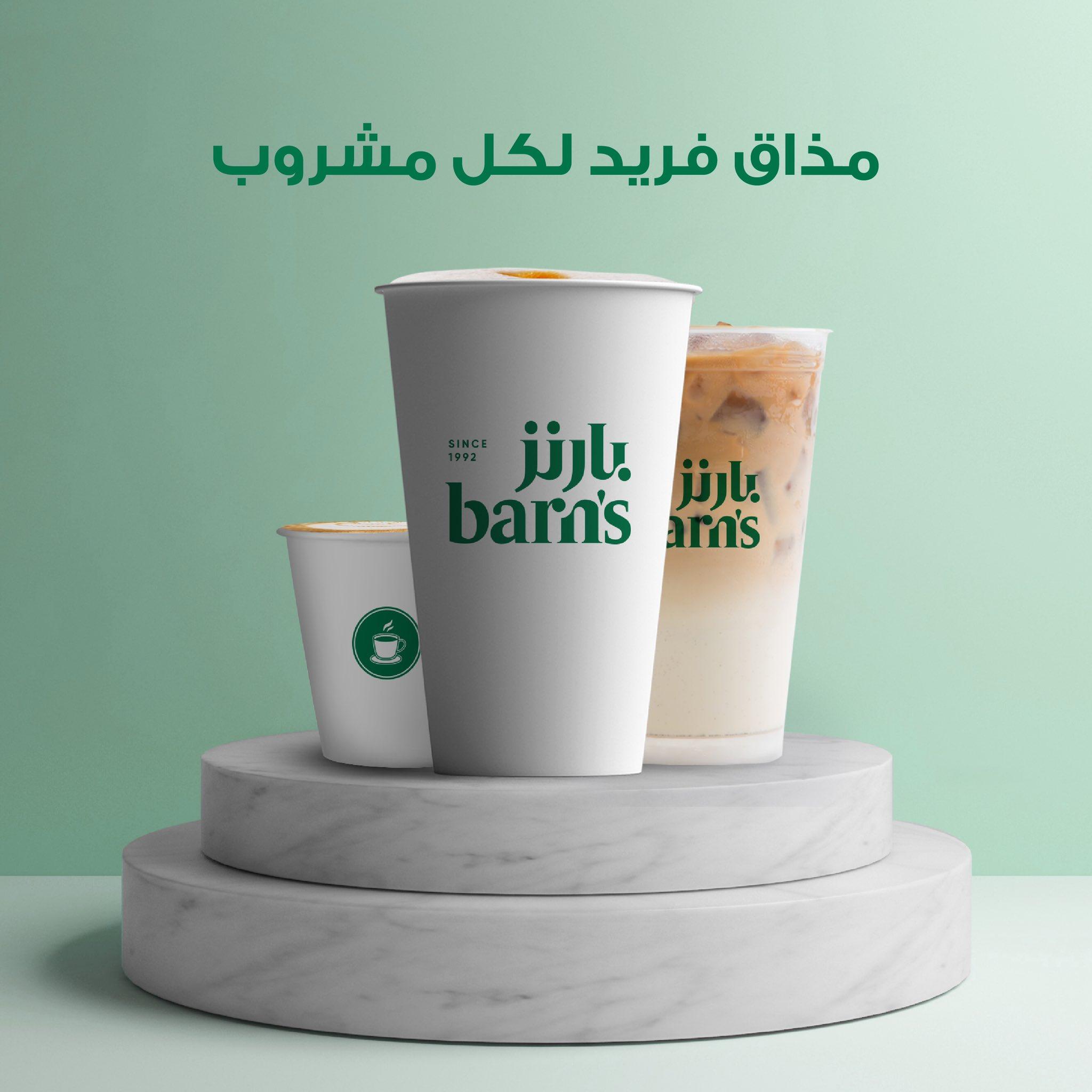 Barn S بارنز On Twitter كل واحد يحب نوع قهوته على ذوقه اللي يحبها ساده واللي يشربها باردة وبنكهة معينة شاركنا ايش قهوتك والمفضلة وايش المميز فيها قهوة بارنز Https T Co Pgi7ajjucr