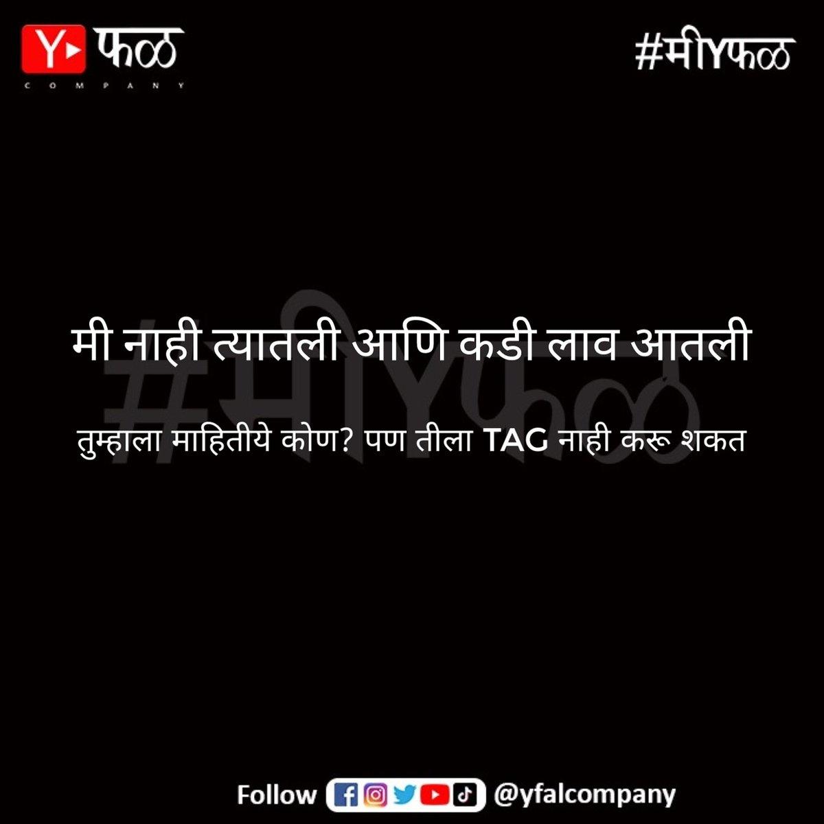 #मीYफळ #YFalCompany  #marathicomedy marathimeme#gf #bf #bff #friends #marathimhani #marathimhaniofficials ##tag #marathimotivational #marathijokespic.twitter.com/96BDcmLx3q