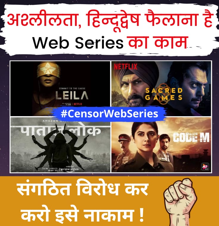 Shame on Anushka Sharma for producing such anti-hindu webseries, which requires a strong dislike for hindus and hinduism to take such a step #BanAntiHinduPaatalLokpic.twitter.com/W5uPoFYEOO