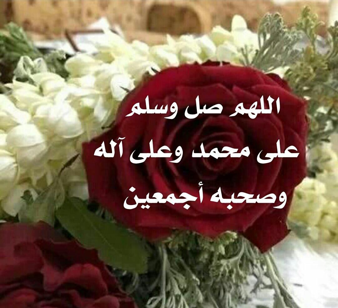 Alhadeer On Twitter اللهم صل وسلم وبارك على سيدنا وحبيبنا وقدوتنا محمد وعلى آله وصحبه أجمعين