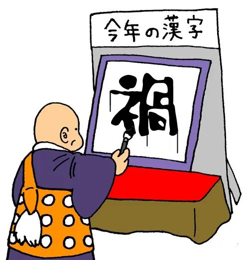 今年 の 漢字 2020