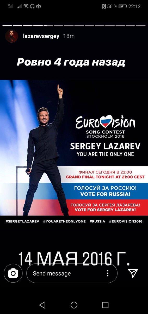4 года прошло! 4! Как быстро летит время...  #eurovision2016 #Eurovision #Russia #sergeylazarevpic.twitter.com/XyyxRMG1zE