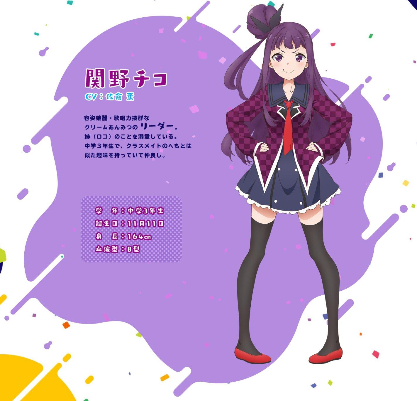 Riko Sekino: Kaoru Sakura