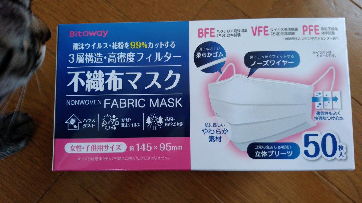 使い捨て マスク ファンケル ファンケルマスクの予約方法は?オンラインサイトに繋がらない時の対処法!