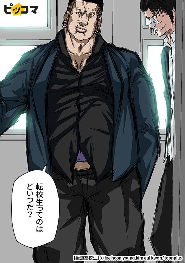 漫画 極道 高校生
