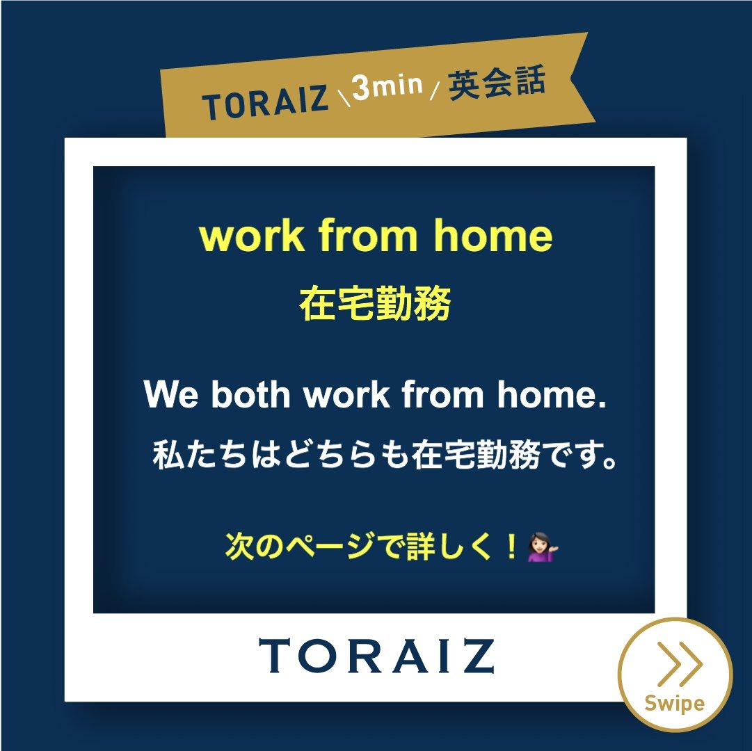 英語 在宅 勤務