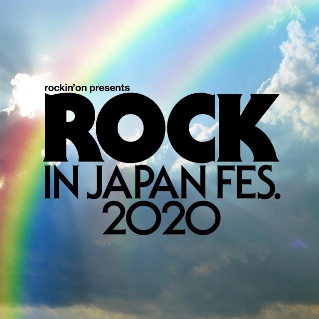 【コロナ影響】『ROCK IN JAPAN FESTIVAL』開催中止を発表 … 8月8~10日に国営ひたち海浜公園で行う予…