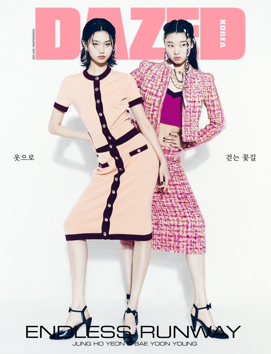 JUNG HO YEON, BAE YOON YOUNG  The cover for The JUNE 2020 Issue of <DAZED> KOREA.  싱그러운 여름의 문턱, 두 톱 모델의 하늘하늘 몸짓이 샤넬샤넬 추는 춤으로 번질 때까지.  정호연, 배윤영 #JungHoyeon #BaeYoonyoung In #CHANEL #VIRGINIEVIARD With #DAZEDKOREA  #CoverDazedKorea #데이즈드 https://t.co/TWsSRXUomF