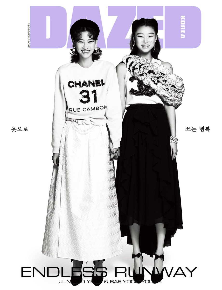 JUNG HO YEON, BAE YOON YOUNG  The cover for The JUNE 2020 Issue of <DAZED> KOREA.  싱그러운 여름의 문턱, 두 톱 모델의 하늘하늘 몸짓이 샤넬샤넬 추는 춤으로 번질 때까지.  정호연, 배윤영 #JungHoyeon #BaeYoonyoung In #CHANEL #VIRGINIEVIARD With #DAZEDKOREA  #CoverDazedKorea #데이즈드 https://t.co/dMCN6prT4T