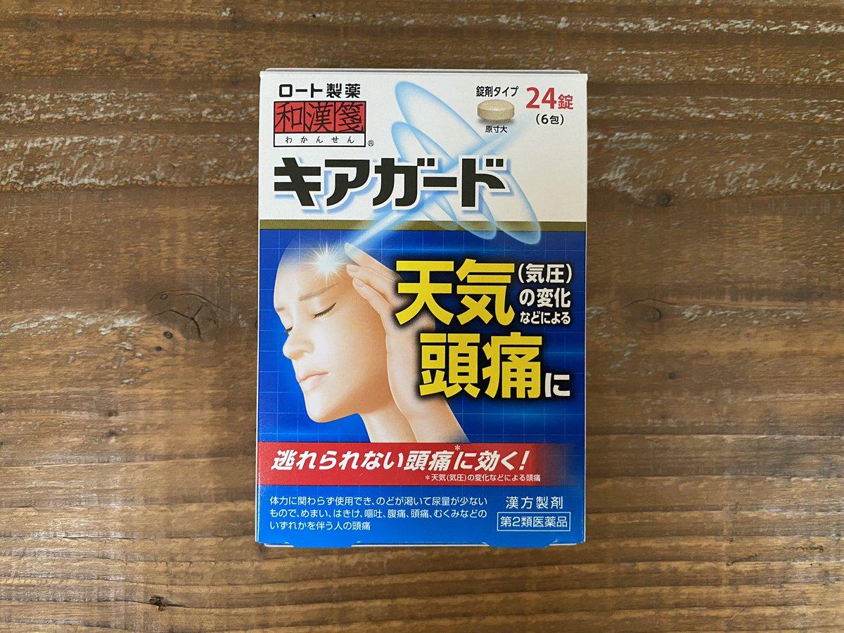 頭痛 に 薬 偏 効く