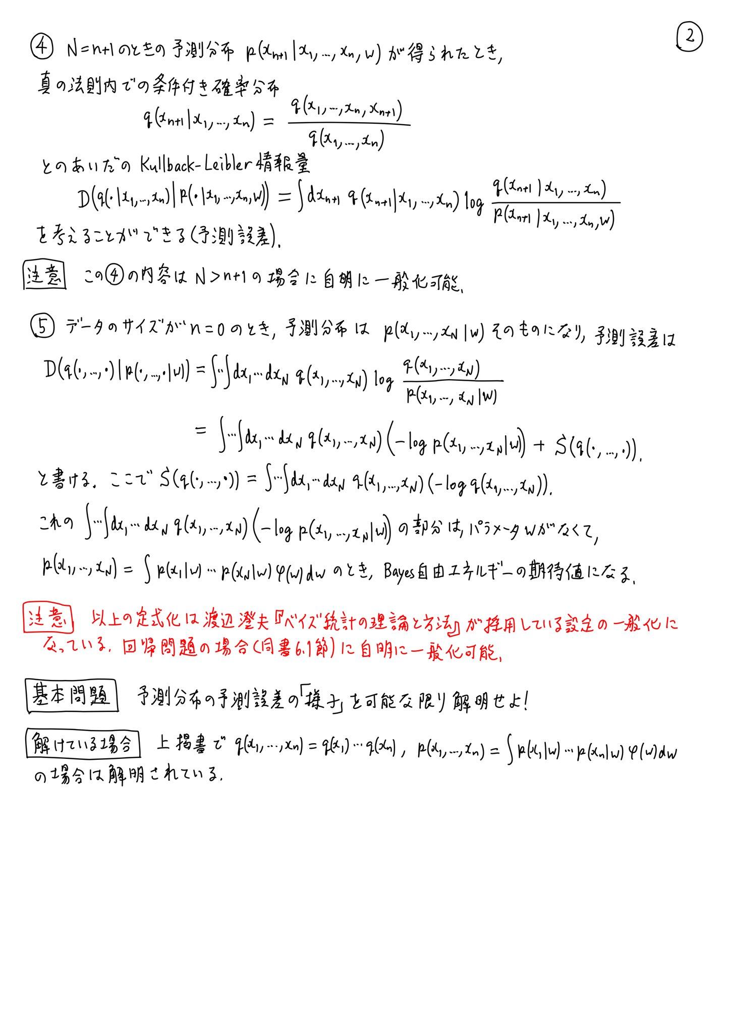 方法 理論 統計 と ベイズ の
