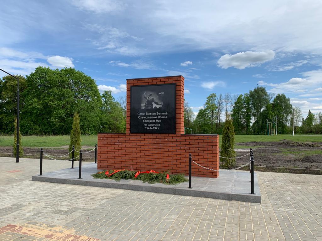 внимание фото урюпинск обелиск воинам землякам фото посадочный материал