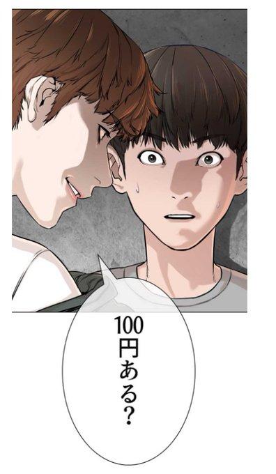 喧嘩 独学 漫画