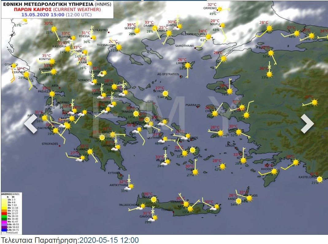 ΘΕΡΜΟΚΡΑΣΙΕΣ ΣΤΑΘΜΩΝ ΕΜΥ Kalamata 39.0 °C K.Tithorea 38 °C Ν. Filadelfia (Αthina) 37 °C Kythira 36.0 °C Chania Intl. Airport 36.0 °C Tatoi Palace 36.0 °C Tripoli Airport 36.0 °C Konitsa 35.0 °C Serres (35 m)35.0 °C Andravida 35.0 °C Lamia 35.0 °C