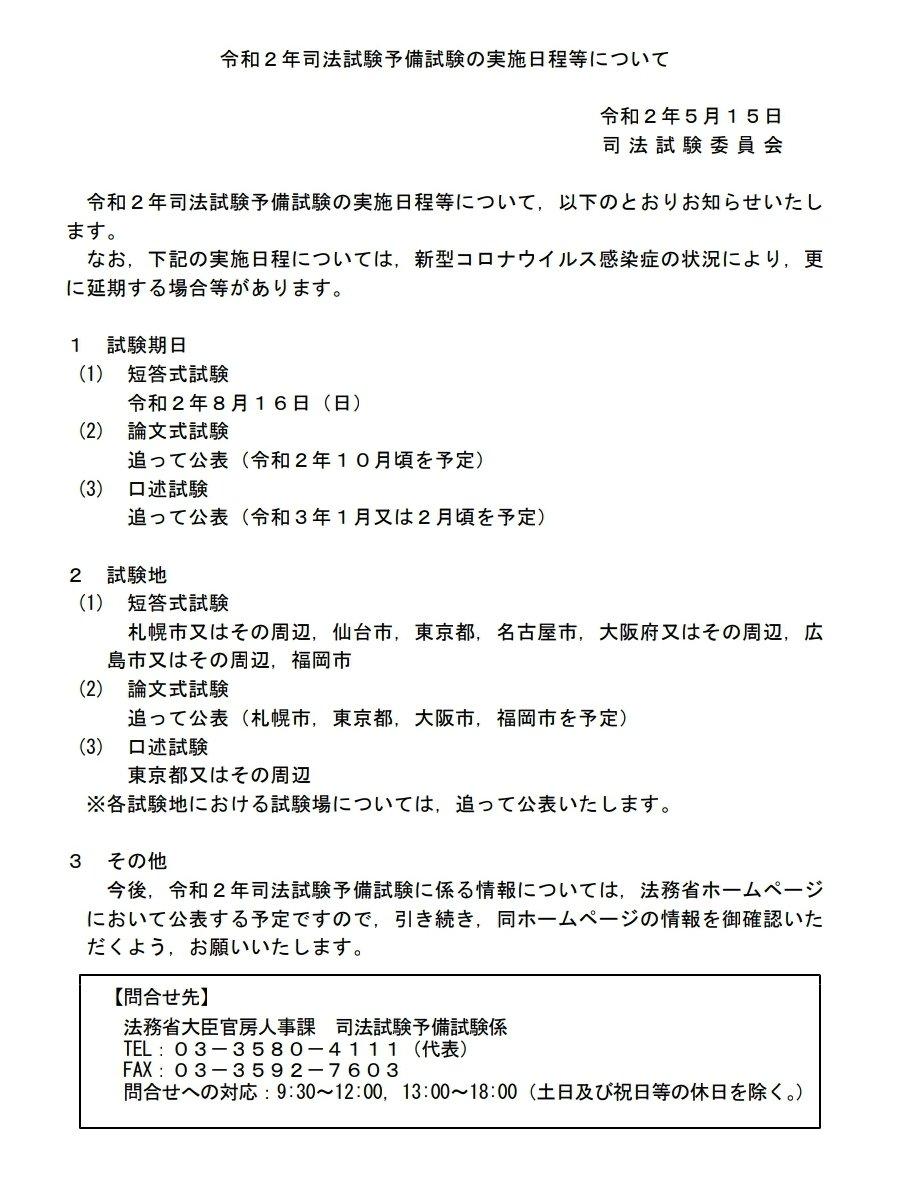 司法 試験 延期