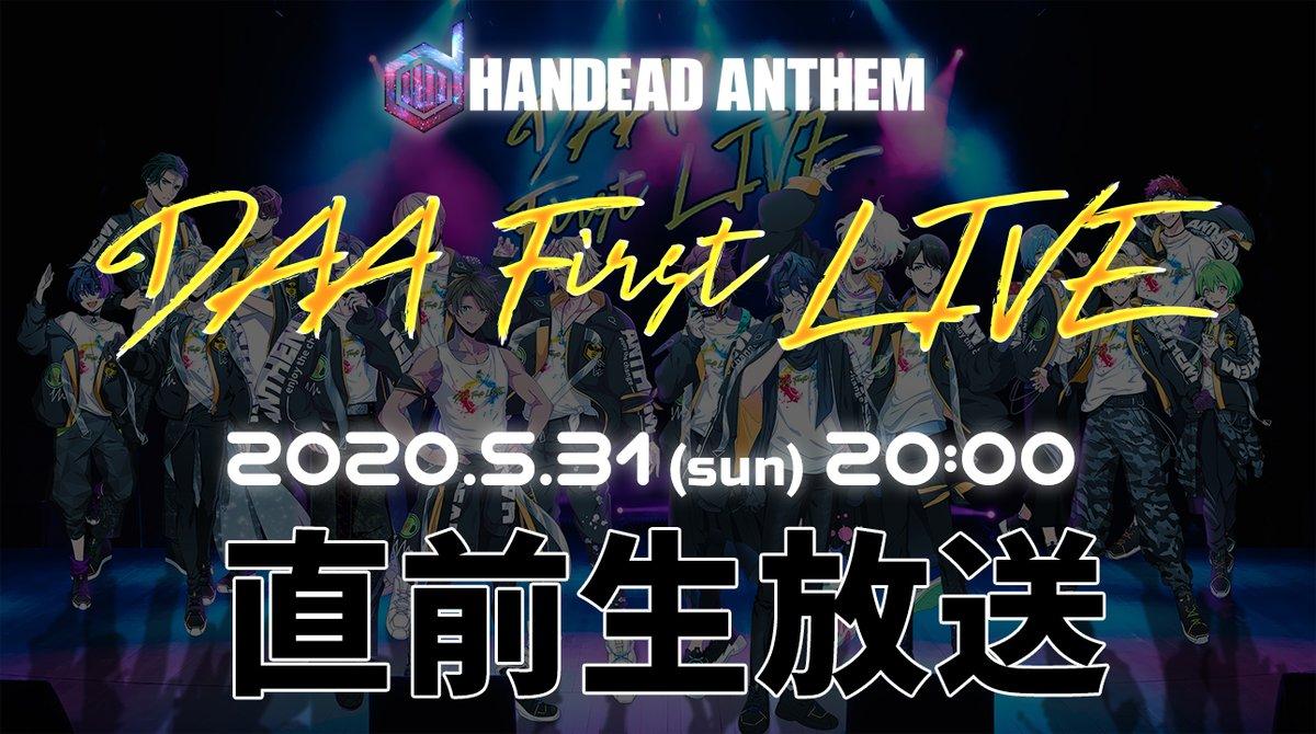 【明日生放送】『DAA First LIVE』5.31(sun)出演:小松昌平,益山武明,増元拓也,濱健人🎥明日20:00直前生放送(無料)Youtube: ニコ生: 📺明日21:00特別生放送 (有料)#ハンセム #DAAFirstLIVE
