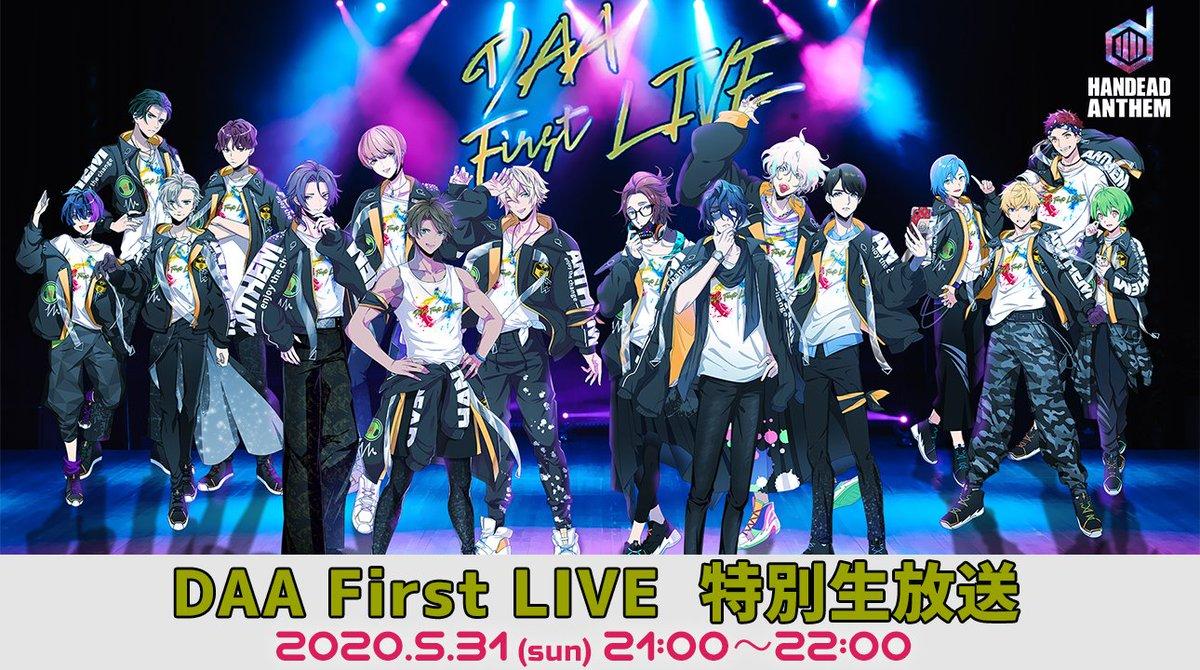【見逃し配信中】『DAA First LIVE』5.31(sun)出演:小松昌平,益山武明,増元拓也,濱健人📺特別生放送 (有料)🎫視聴チケットを購入*タイムシフトは6月7日(日)23:59までご視聴可能。#ハンセム #DAAFirstLIVE