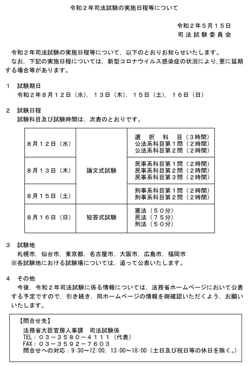 試験 延期 司法