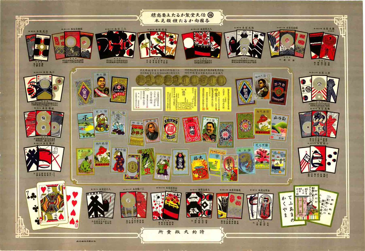 7/ Nintendo used to make Japanese playing cards called Hanafuda when they started out in the late 19th century.