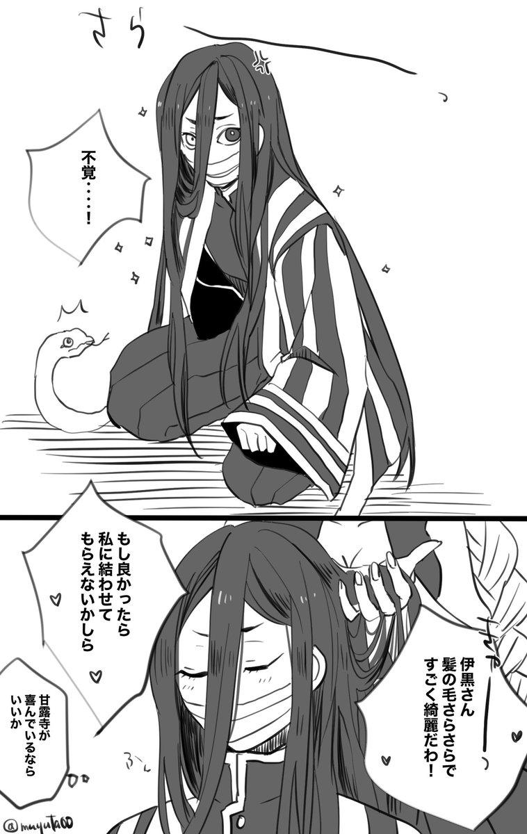 甘露寺髪の毛