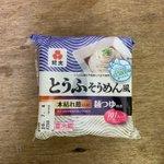 低カロリーで満足度も抜群!「豆腐そうめん」で作る最強ダイエット飯!