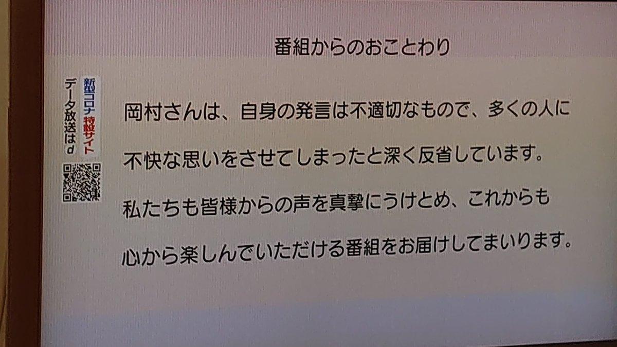 全文 適切 発言 岡村 不 岡村隆史、ラジオでの不適切発言を謝罪、今までの経緯「問題発言」