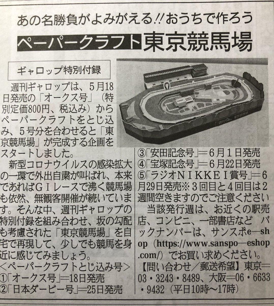 前の記事:【競馬】東京1Rデルマクリスタル畑端省吾、印グリグリで1番人