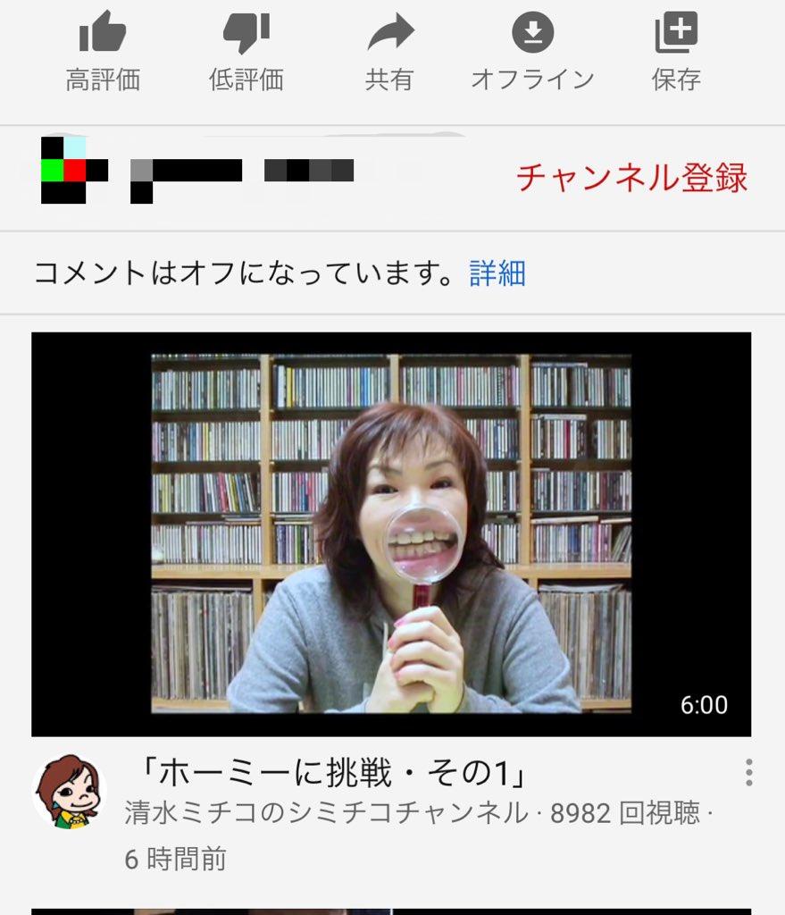清水 ミチコ youtube