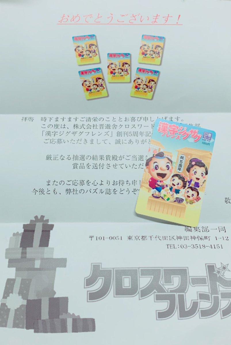 ジグザグ 漢字