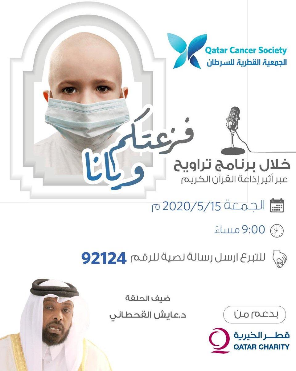 علاج السرطان بالقران