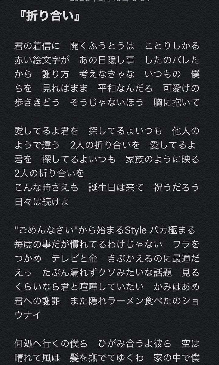 源 折り合い 星野 星野源がオールナイトニッポンで放送していた新曲【折り合い】の歌詞(内容)は?