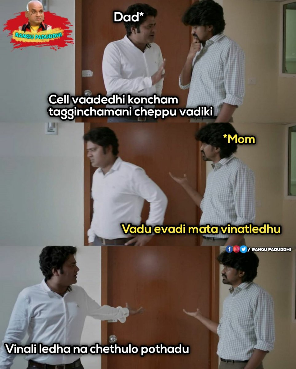 For more fun Do follow -@rangu_paduddhi  #rangupaduddhi #followers  #memepages #memesdaily #meme  #tiktokmemes #telugumemes #tiktok #teluguindustry #telugufilmindustry #Tollywoodpic.twitter.com/bKUaI52UQc