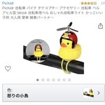 逆に欲しくなる?日本語がめちゃくちゃなAmazonの商品!