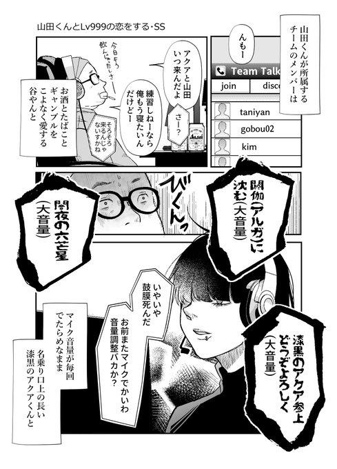 を 山田 恋 999 する レベル くん の と 山田くんとLv999の恋をする 8話ネタバレと感想。山田はある少女と待ち合わせし・・!